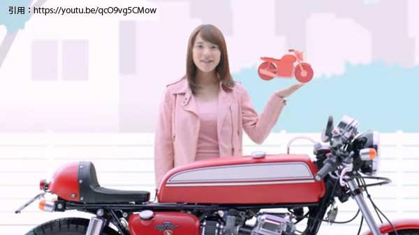 バイク王 CM 都丸紗也華 2