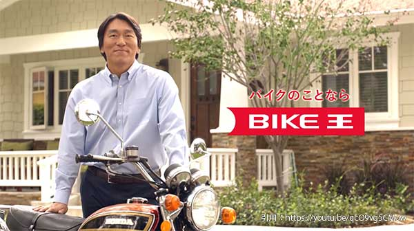 バイク王 CM 松井秀喜 1